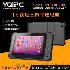 研强加固平板电脑STZJ-PPC071CZ01B