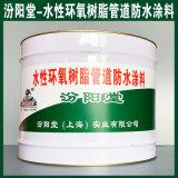 水性環氧樹脂管道防水塗料、生產銷售、塗膜堅韌