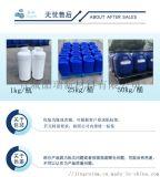 納米二氧化鈦漿料 納米二氧化鈦分散液