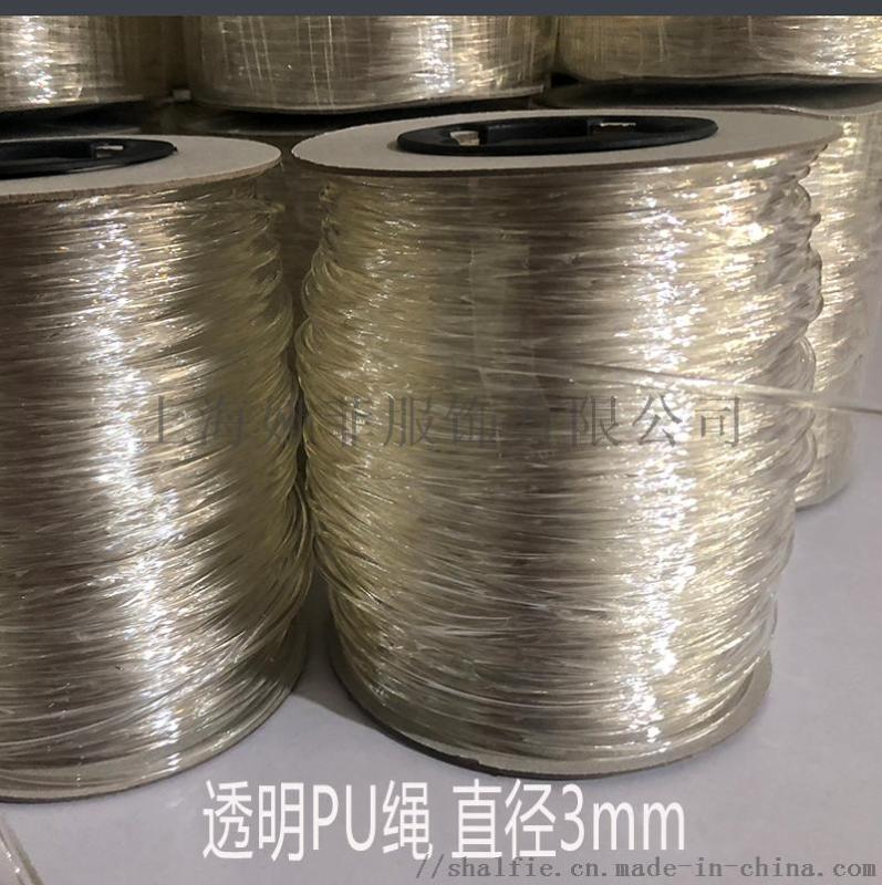 加粗3mm塑料透明繩子 可摺疊彎曲實心PU軟膠繩
