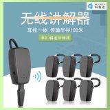 新一代無線講解器 防串頻防干擾的新一代無線講解器