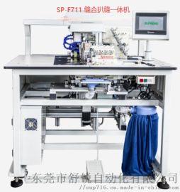 SP-F711 缝合扒缝一体机