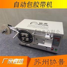 变压器数控包胶机SP-8202