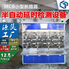 厂家直销奔龙自动化DZ47小型断路器半自动延时检测生产线