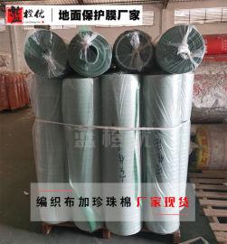 地面保护膜 东莞地膜厂家 定制家装瓷砖地板砖保护膜