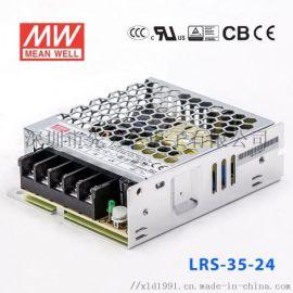 35W明纬电源LRS-35-24明纬工控电源