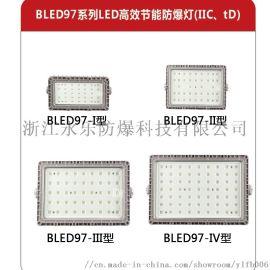 浙江永乐BLED97防爆灯厂家直销