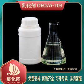 乳化剂a103 A-103 脂肪酸聚氧乙烯酯