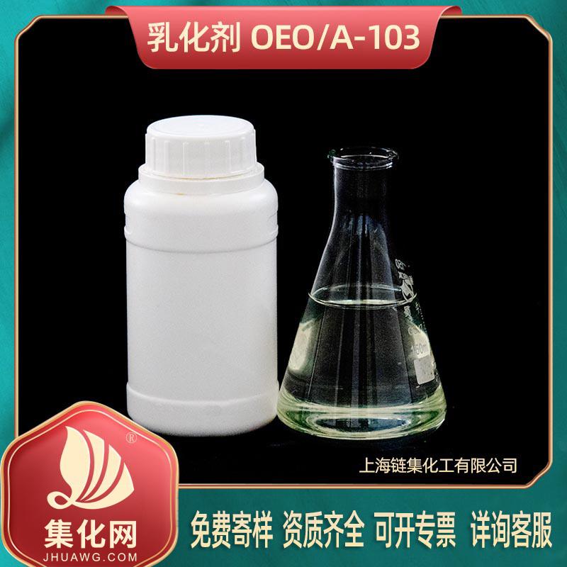 乳化劑a103 A-103 脂肪酸聚氧乙烯酯
