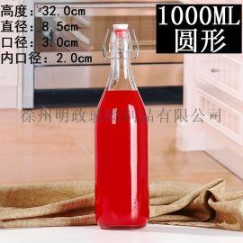 自酿酒瓶果汁瓶酵素瓶饮料瓶玻璃瓶密封瓶