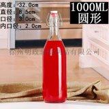 自釀酒瓶果汁瓶酵素瓶飲料瓶玻璃瓶密封瓶