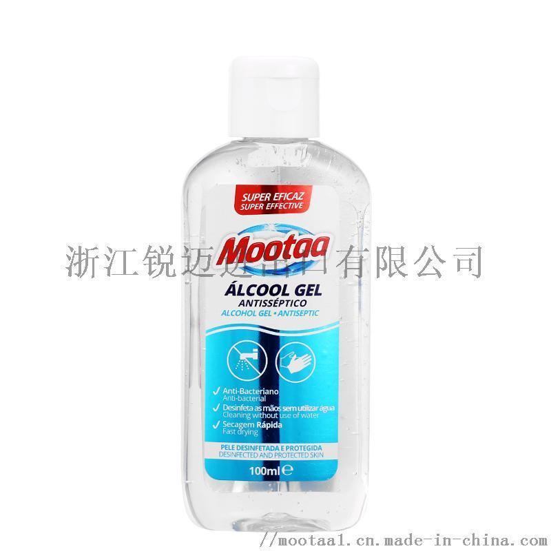 mootaa進口家用攜帶型洗手液清香型兒童殺菌消毒甘油護膚免洗速幹