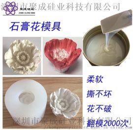 石膏花 超软抗拉硅胶模具 及室温**化模具硅胶