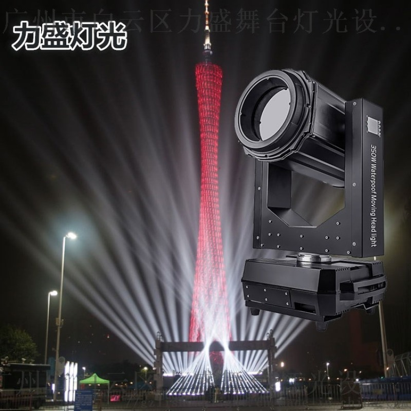 戶外新款350w防水光束燈 舞檯燈光 防雨搖頭燈