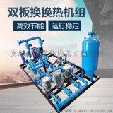 河南鑫溢 阻力損失小 高效節能不鏽鋼採暖換熱機組 傳熱效率高