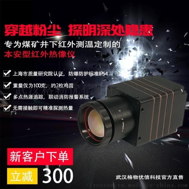 本安型礦用紅外熱像儀防爆監控熱成像