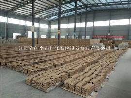 萍乡科隆为您介绍S流线型陶瓷波纹规整填料特点