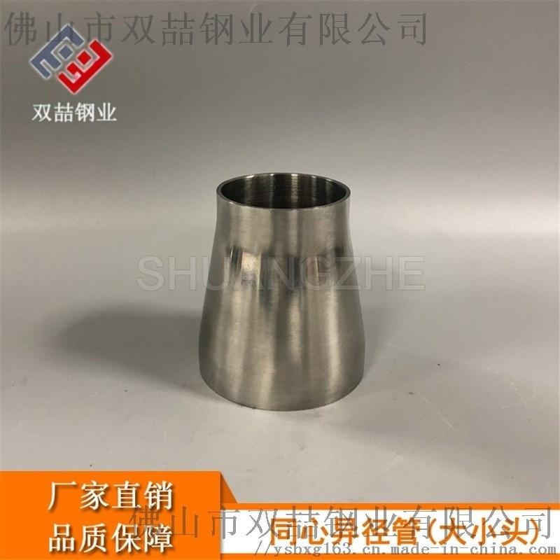 焊接不鏽鋼大小頭 30  小頭 衛生級大小頭