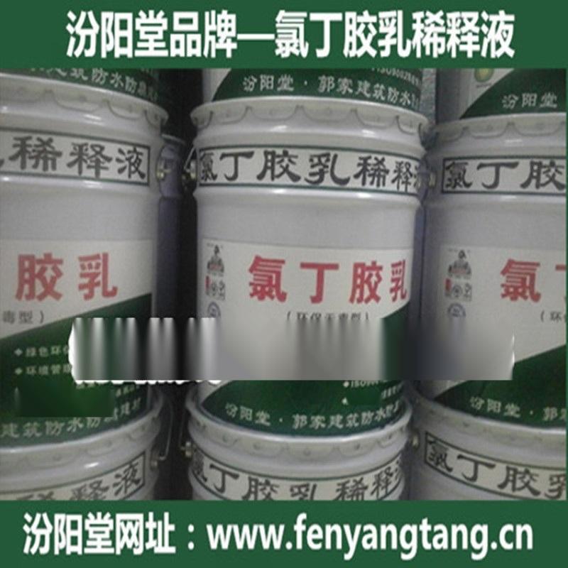 刷氯丁胶稀释液一道、厨卫防水、阳台防水、屋面防水