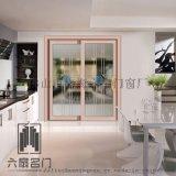 六扇名门铝合金推拉门厨房阳台玻璃门推拉门
