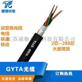 室外12芯单模铠装光缆GYTA厂家直销现货