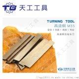 【天工工具】TG 高速钢M35 含钴扁车刀白钢刀