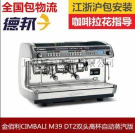 CIMBALI M39 DT2双头电控咖啡机