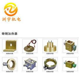 天津洲宇铸铜加热器 加热设备