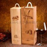 加工定製紅酒盒木質紅酒盒