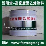 廠家:高密度聚乙烯塗料、高密度聚乙烯防腐防水塗料