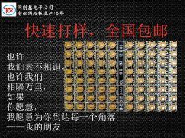 PCB板打样 15年专业线路板制作