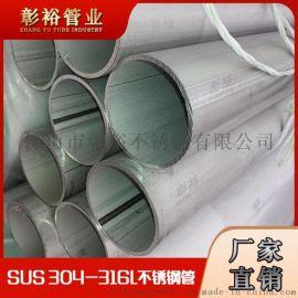 159*3.8不锈钢工业用管316不锈钢圆管