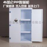 PP耐酸碱柜腐蚀性化学品柜