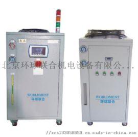 北京环球联合工业冷水机冷冻机