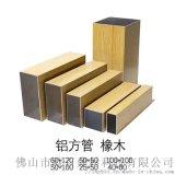 長期現貨鋁方通 仿木紋鋁方通 鋁合金型材鋁方通