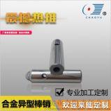 硬质合金异型棒销 高强度耐磨钨钢定制厂家直销