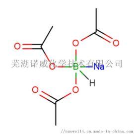 三乙酰氧基硼氢化钠 56553-60-7