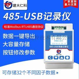 建大仁科485USB记录仪