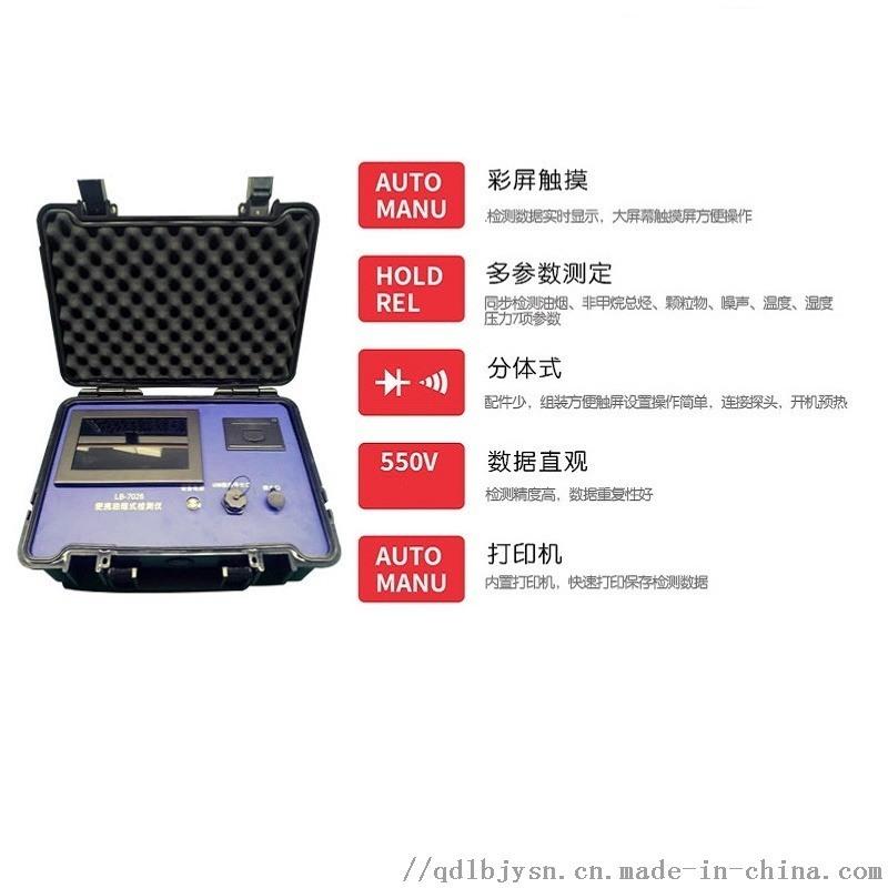 LB-7026便携油烟检测仪 可以检测非甲烷总烃