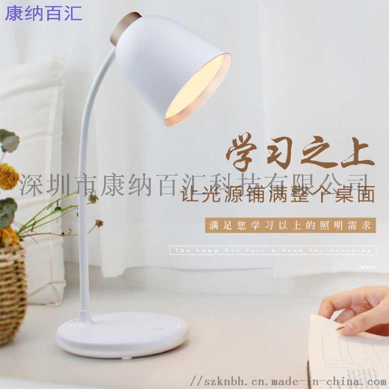米韵护眼阅读LED台灯usb充电触摸卧室床头小夜灯
