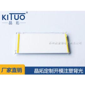 晶拓定制开模注塑背光小电器导光板均光板低价