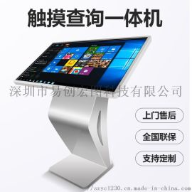 查询一体机卧式广告机触控查询机液晶显示器55寸
