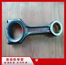 A2300工程机械连杆 原装进口康明斯发动机配件
