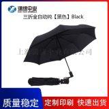 自开自收三折伞定制加工全自动折叠广告礼品伞定做工厂