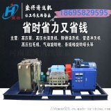 供應黑龍江地區換熱器清洗機 冷凝器清洗機