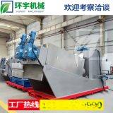 301不锈钢叠螺机 叠螺式污泥脱水机 污水处理设备
