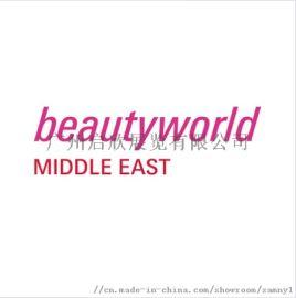 2020年中东(迪拜)国际美容展