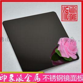 黑钛不锈钢板 镜面黑钛不锈钢装饰板厂家