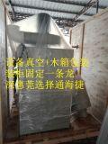鎮隆設備木箱包裝,惠州設備木箱打包,鎮隆出口木箱