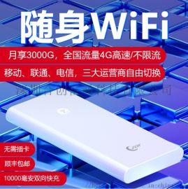 移动随身Wifi 免插卡 三网切 云SIM路由器 充电宝车载Wifi